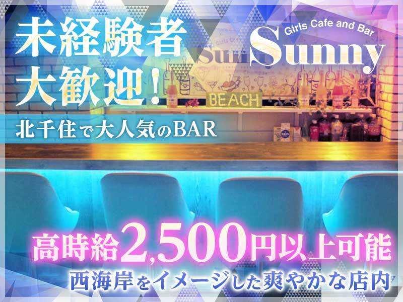 ガールズバー・Girls Cafe and Bar Sunny