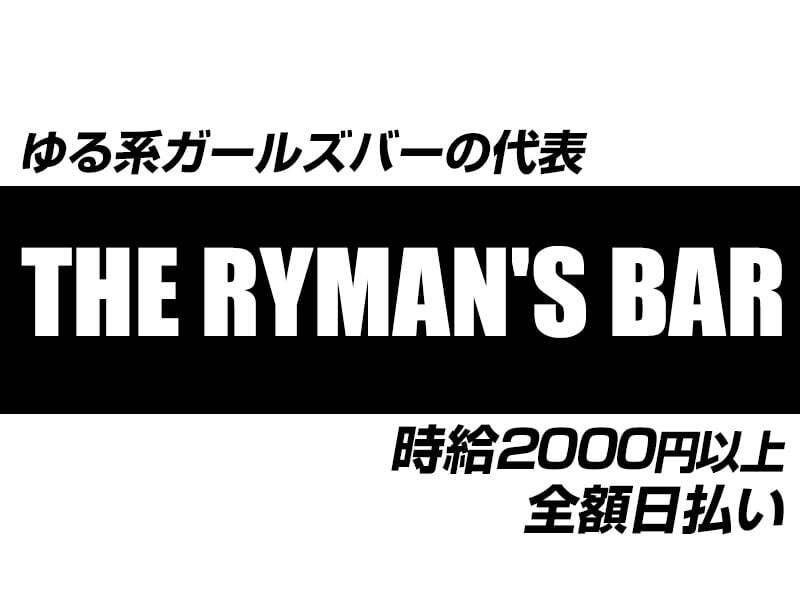 ガールズバー・THE RYMAN'S BAR リーマンズバー