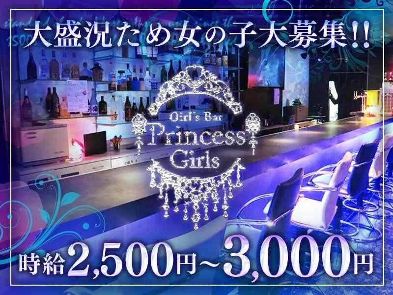ガールズバー・Girl's Bar Princess Girls 本八幡店