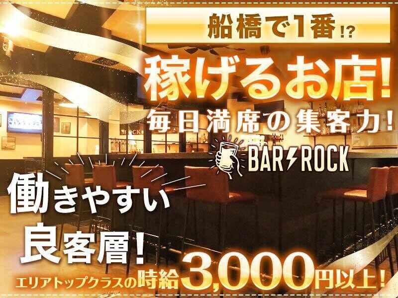 ガールズバー・BAR ROCK (ロック)