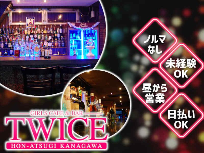 ガールズバー・Girl's Cafe&Bar Twice