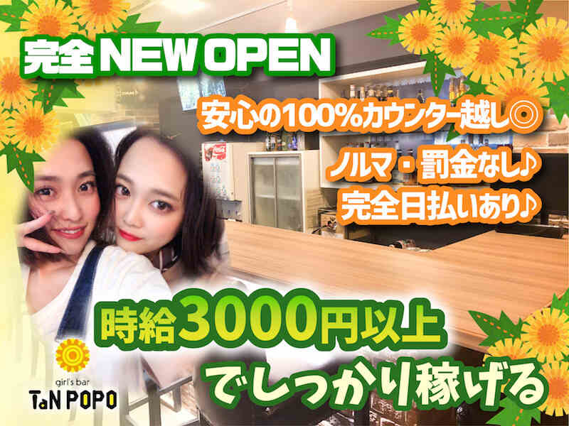 ガールズバー・girl's bar TaN POPO(ガールズバー タンポポ)