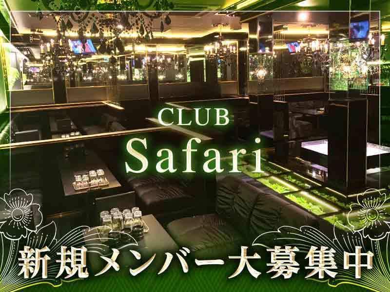 ガールズバー・Club Safari ~クラブ サファリ~