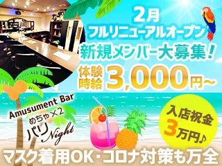ガールズバー・Amusument Bar メチャ×2 パーティナイト