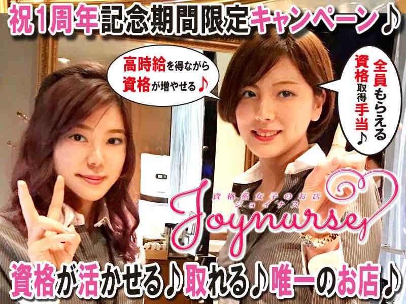 ガールズバー・資格系女子カフェ ジョイナス上野(Joynurse Ueno)