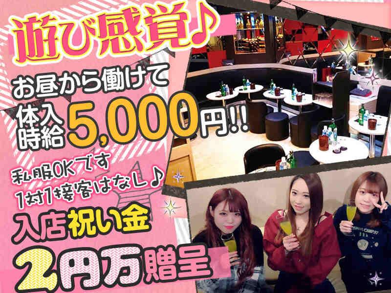 ガールズバー・LOUNGE KAWASAKI CLUB(カワサキクラブ)