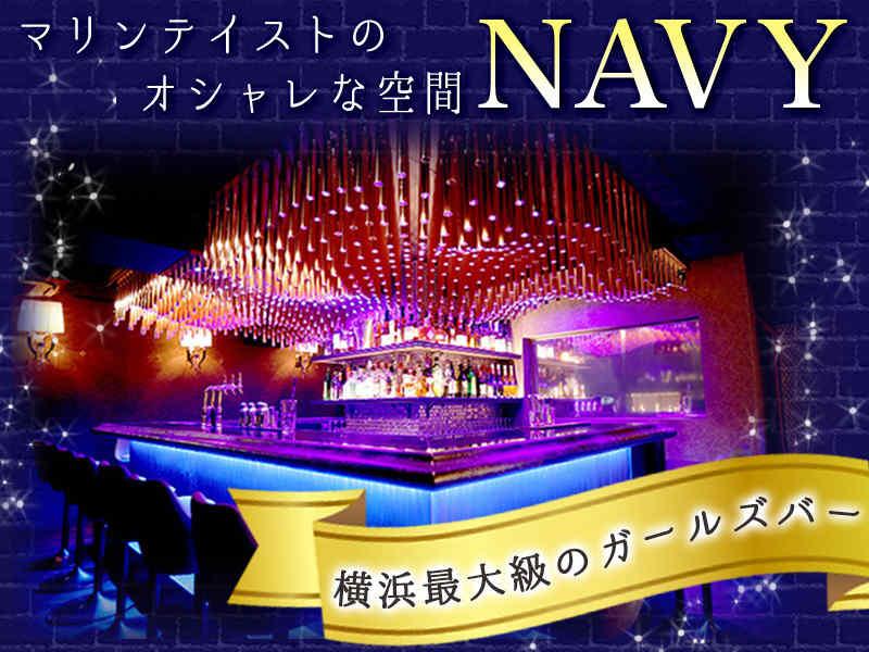 ガールズバー・Girls Bar NAVY