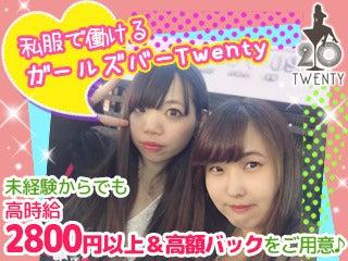 ガールズバー・Girls Bar Twenty トゥエンティー
