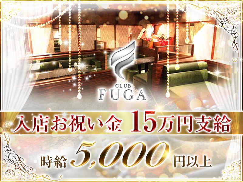 ガールズバー・CLUB FUGA クラブフーガ