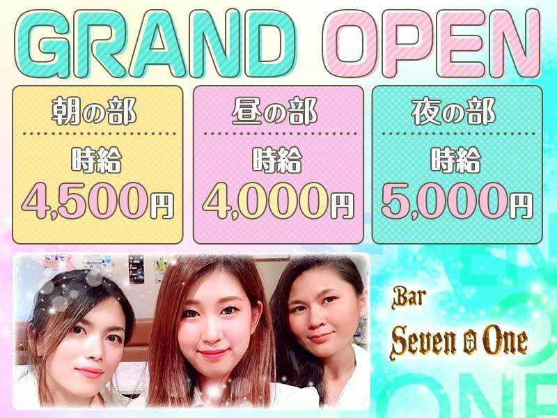 ガルバ・コンカフェ・Girls Bar Lounge Seven O One