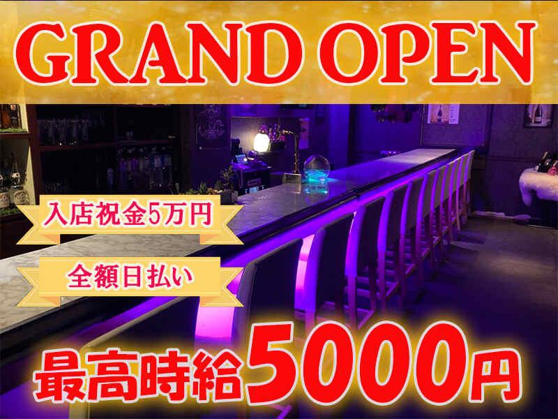 ガールズバー・Bar Lounge NOAH ~バーラウンジノア~