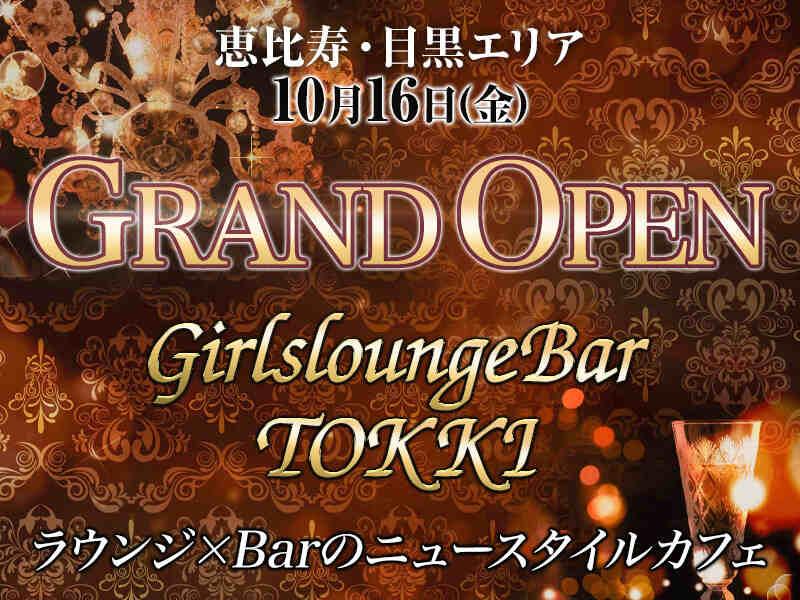 ガールズバー・Girls loungeBar TOKKI(トッキ)