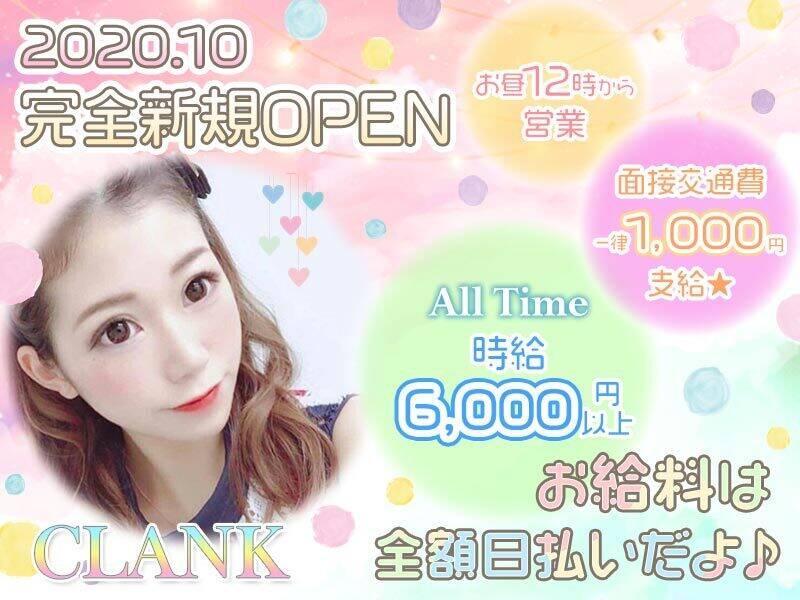 ガールズバー・私服GIRLS LOUNGE CLANK(クランク)