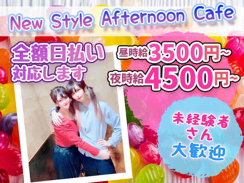 ガールズバー・Afternoon Cafe Bar PAMYUPOP