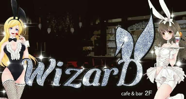 ガールズバー・Cafe&Bar Wizard (カフェ&バー ウィザード)