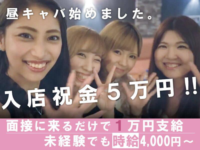 ガールズバー・尾張旭 キャピタル