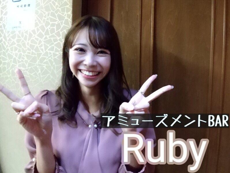 ガールズバー・Amusement bar Ruby