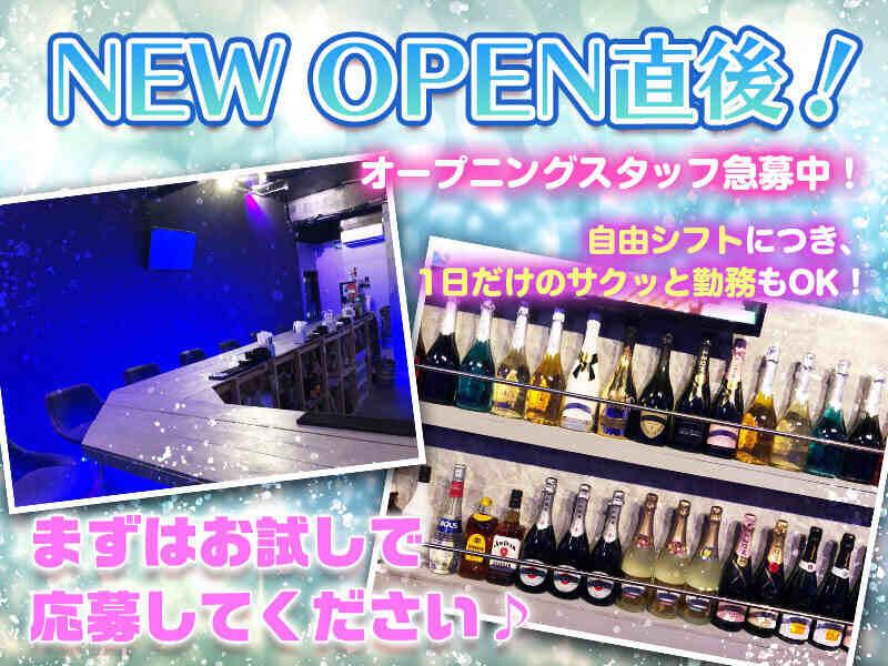 ガールズバー・Girl's Bar Al'aise 藤沢店
