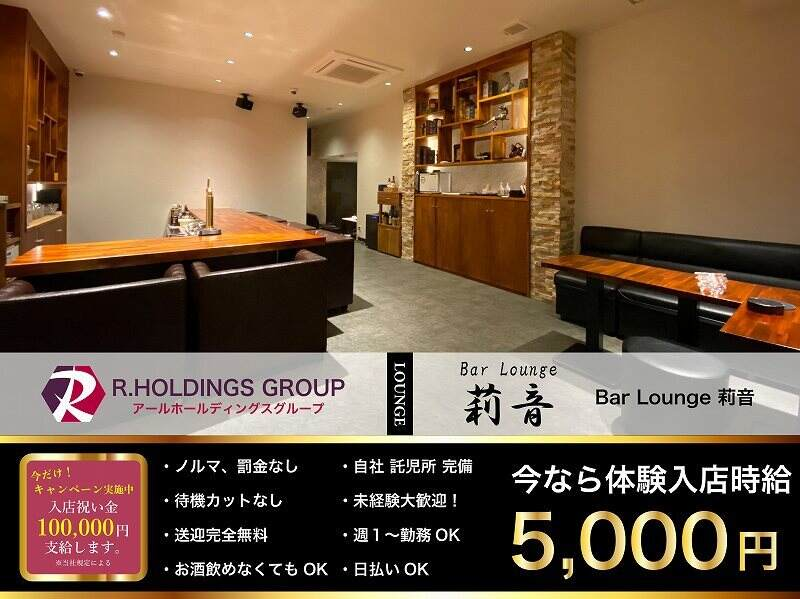 ガールズバー・Bar Lounge 莉音 彦根店