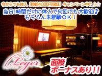 ガールズバー・Night Cafe Leger OMIYA(ナイトカフェレジェ 大宮)