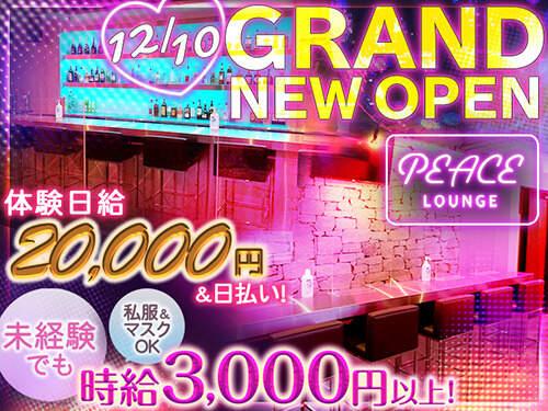 ガールズバー・Girls Bar PEACE(ピース)