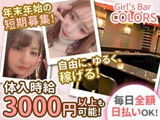ガールズバー・Girl's Bar COLORS~カラーズ~