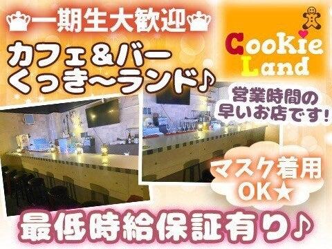 ガールズバー・ゆるらく系コンセプトカフェ&バー くっき~ランド♪