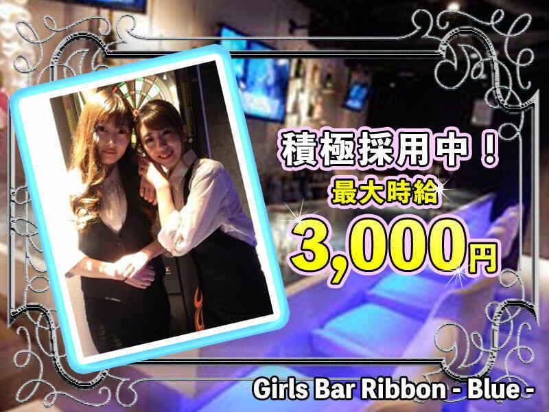 ガールズバー・Girls Bar Ribbon -blue-
