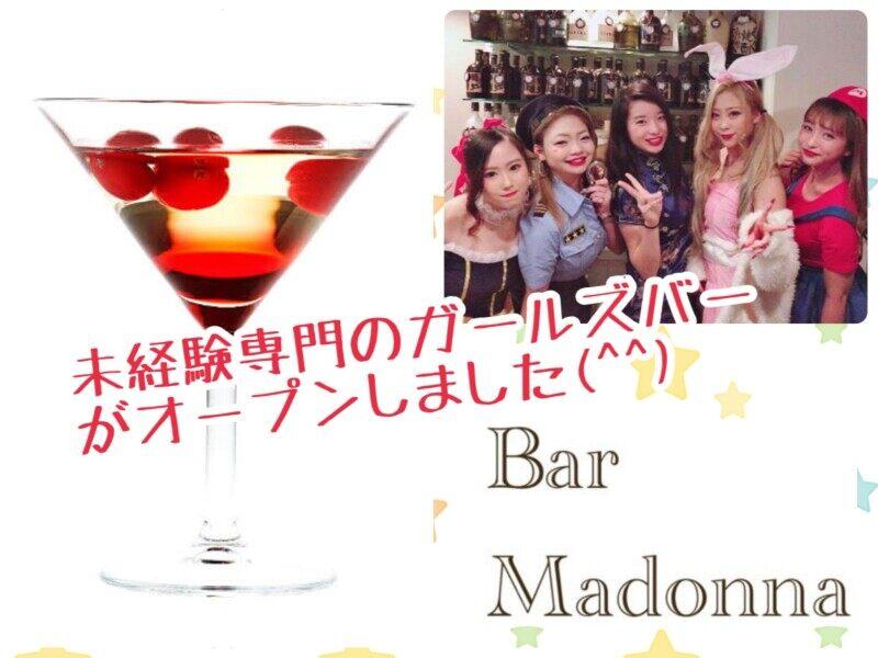 ガールズバー・【北新地の未経験専門 Girl's bar MADONNA】10代~20代前半が働いています(*^^)v 現金を手渡しOK!¥¥¥