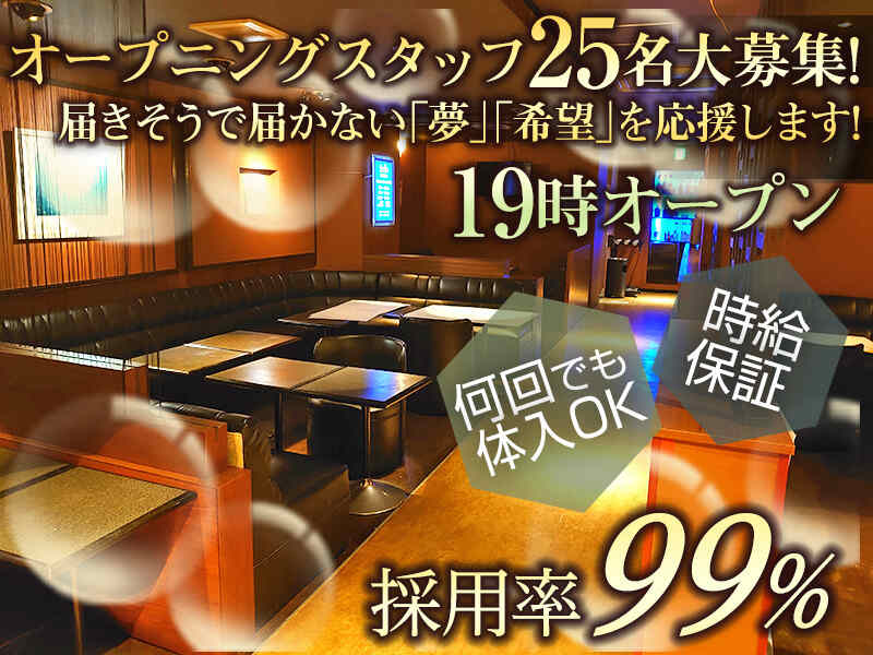 ガールズバー・Club Stera(クラブステラ)