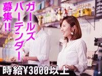 ガールズバー・Bar MIRAGE (バー ミラージュ)