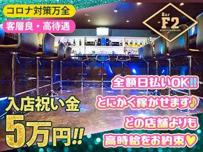 ガルバ・コンカフェ・Girl's bar F2(ガールズバーエフツー)