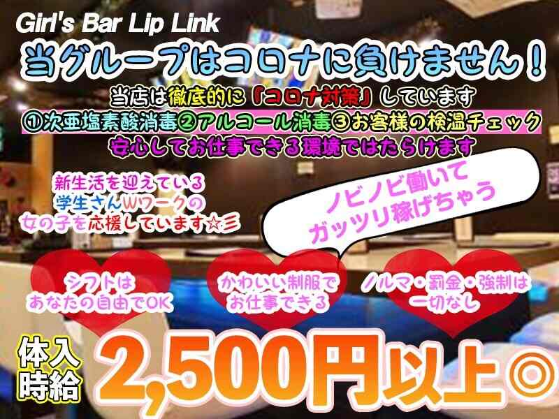 ガールズバー・Bar Lip Link