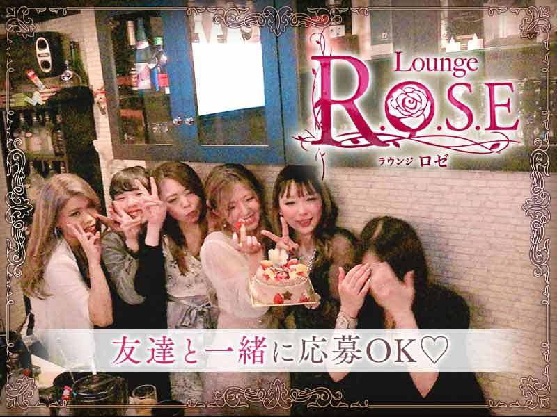 ガールズバー・Lounge ROSE-ロゼ