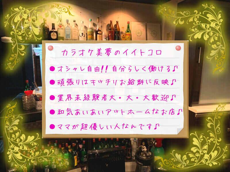 ガルバ・コンカフェ・カラオケ美夢