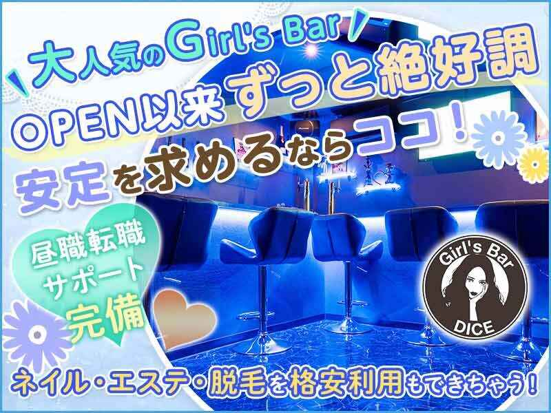 ガールズバー・Girls Bar Dice