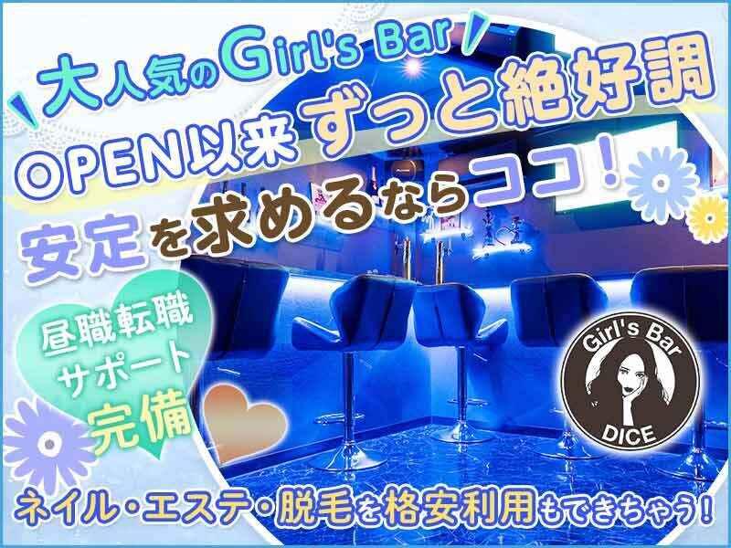 ガルバ・コンカフェ・Girls Bar Dice