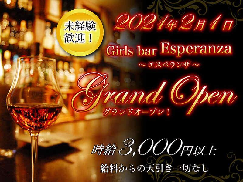 ガールズバー・Girls Bar Lounge Esperanza(エスペランサ)