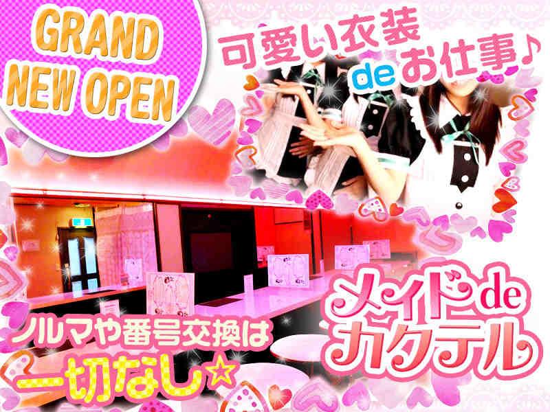 ガールズバー・メイドCafe&Bar メイドdeカクテル