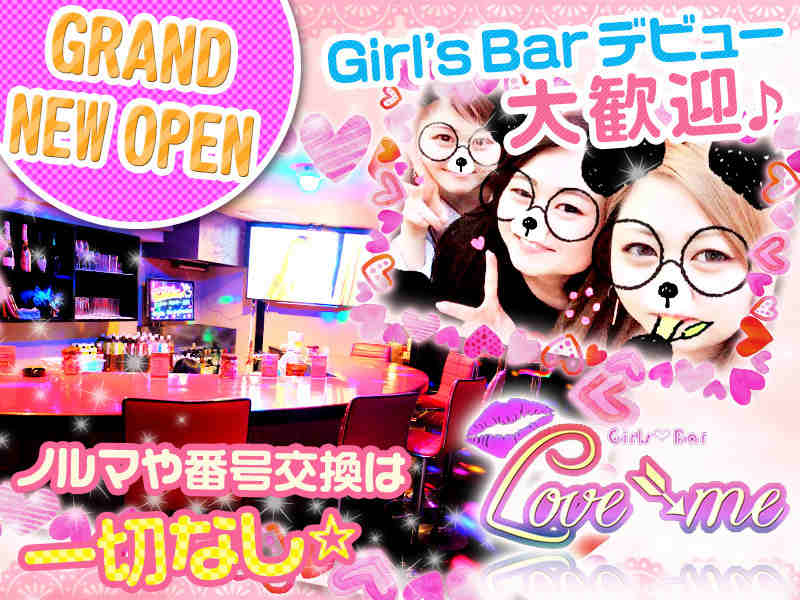 ガールズバー・Girl's Bar Love me(ラブミー)