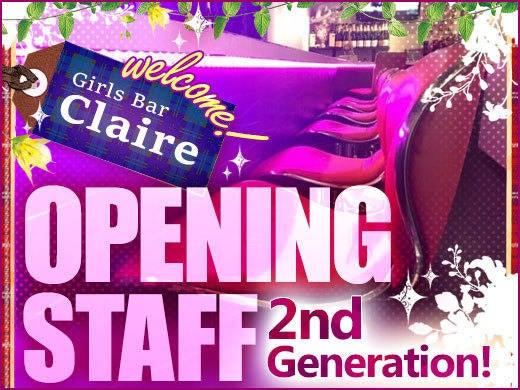 ガールズバー・Girl's Bar Claire(クレア)