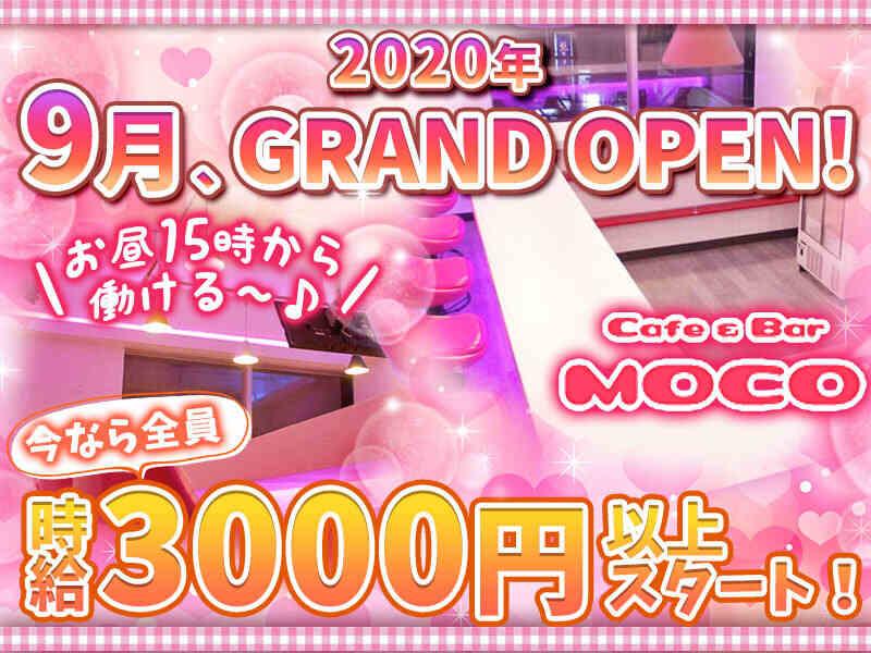 ガールズバー・cafe&bar Moco中野店