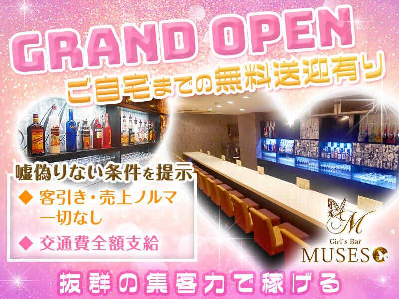 ガールズバー・Girls Bar MUSES 採用窓口
