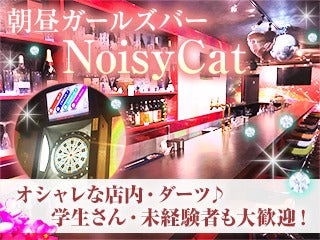 ガールズバー・朝昼ガールズバー 『Noisy Cats』