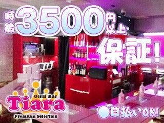 ガールズバー・Bar Tiara Premium Selection