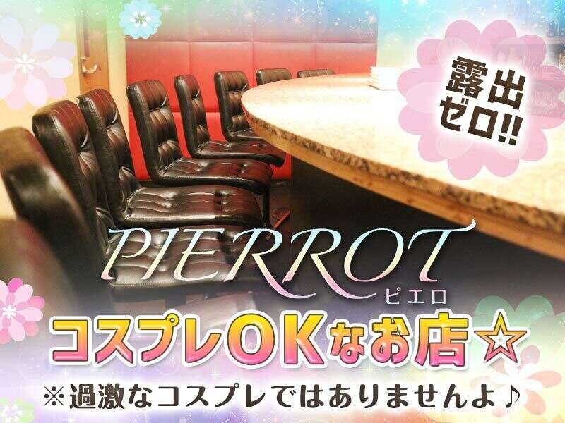 ガールズバー・cafe&bar PIERROT