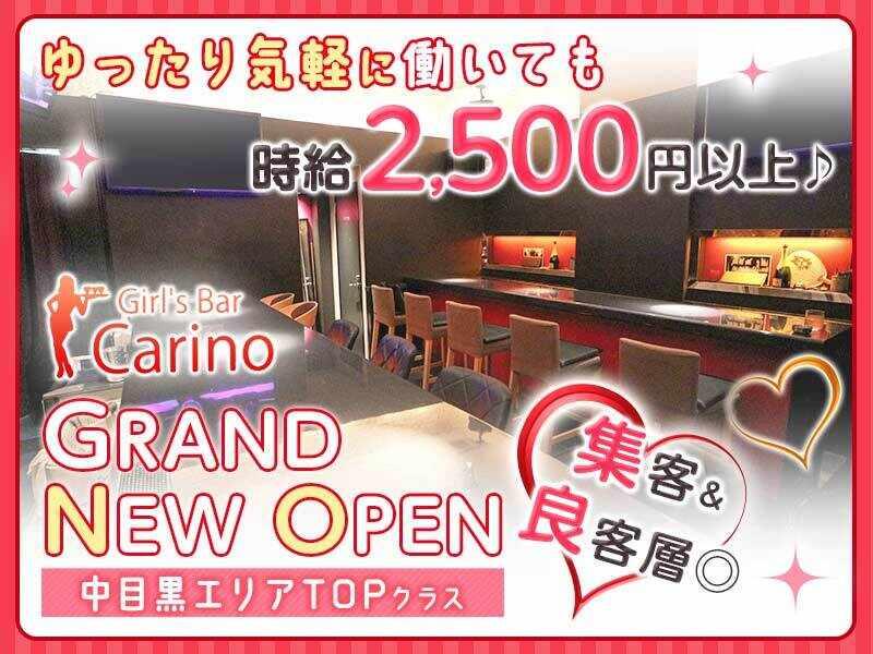 ガールズバー・Girl's Bar Carino