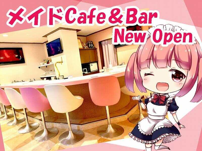 ガールズバー・メイドCafe&Bar Garbera*ガーベラ*