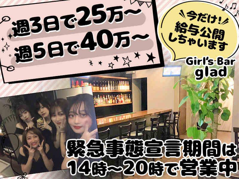 ガールズバー・girlsbar glad(ガールズバー グラッド)