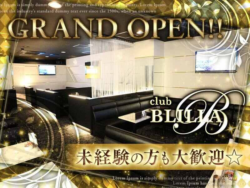 ガールズバー・CLUB BLILLA